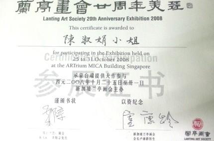 Lanting Art Society 20th Anniversary Exhibition