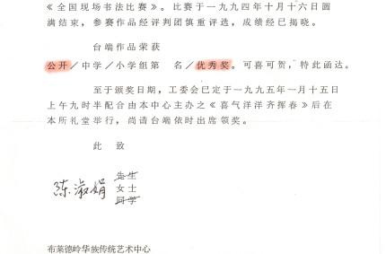 Chinese Calligraphy Award